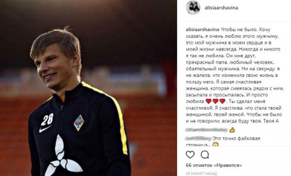 Алиса Аршавина: «В «Инстаграме» отвечаю не я»