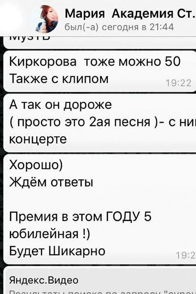 Сколько стоит спеть с Биланом, Бузовой и Киркоровым