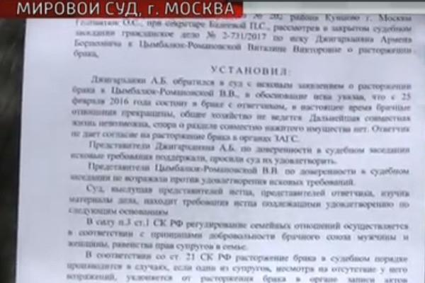 Цымбалюк-Романовская впервые прокомментировала развод с Джигарханяном