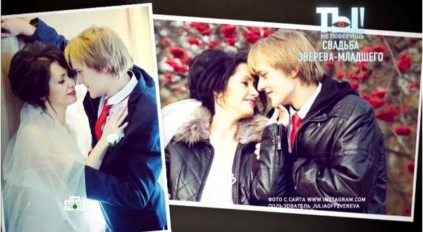 Стали известны подробности свадьба Сергея Ззерева-младшего