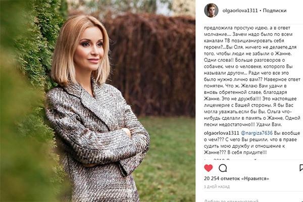 Ольга Орлова дала резкий ответ обвинившим ее в забвении Жанны Фриске