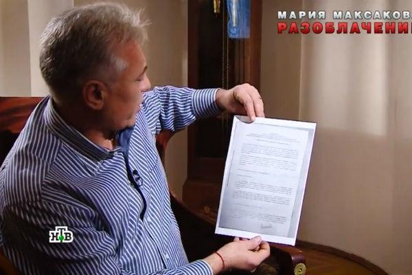 Адвокат Тюрина обнародовал его официальный договор с Максаковой