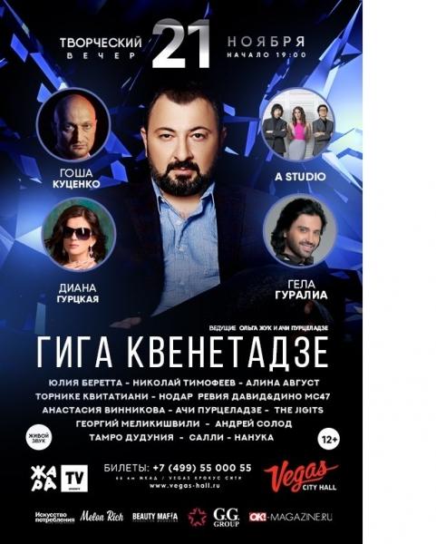Гига Квентадзе устроил свидание Николая Баскова и Алины Август