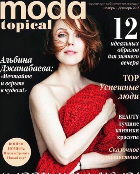 Альбина Джанабаева решилась на откровенную фотосессию