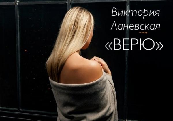 """Певица Виктория Ланевская презентовала трогательную композицию """"Верю"""""""