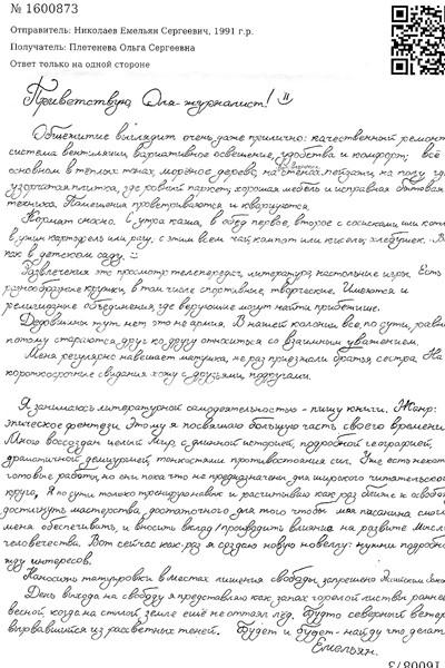 Брат Артура Смольянинова о жизни в колонии: «Кормят, как в детском саду»