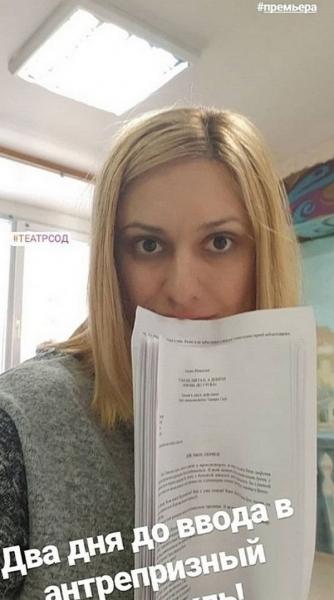 Карина Мишулина сообщила о том, что нашла новую работу