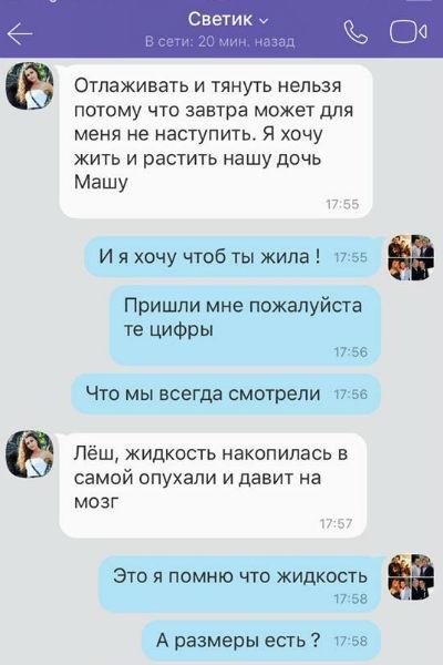 Композитор Алексей Малахов спасает супругу от рака