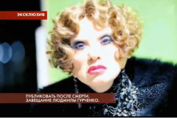 Обнародовано последнее видео Людмилы Гурченко