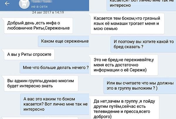 Рита Дакота ужаснула правдой об «изменах» Влада Соколовского