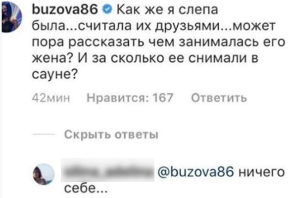 Ольга Бузова резко высказалась в адрес жены популярного рэпера