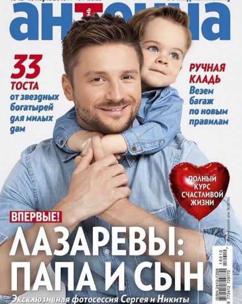 Сергей Лазарев с сыном впервые снялся для глянцевого издания