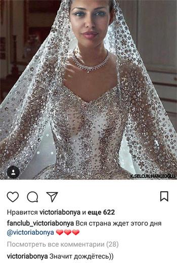 Виктория Боня намекнула на скорую свадьбу