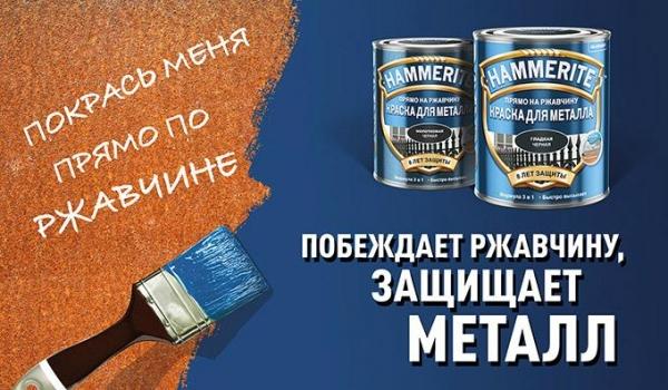 Краски для металла бывают разные или Какой Hammerite подойдёт именно Вам