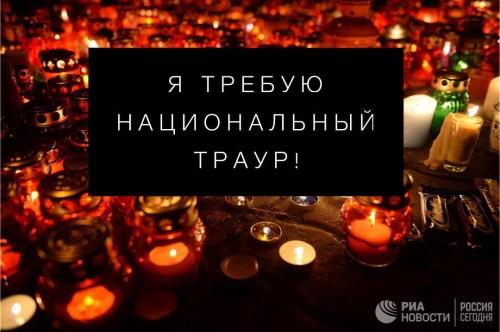 Наталья Водянова призывает к национальному трауру в связи с трагедией в Кемерово