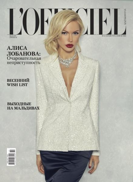 Алиса Лобанова украсила обложку культового издания L'Officiel Казахстан