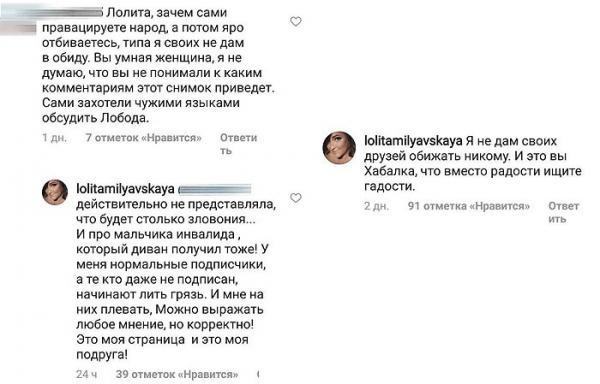 Лолита Милявская встала на защиту беременной Светланы Лободы