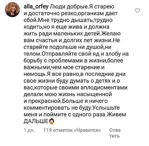 Алла Пугачева о здоровье: «Мне трудно дышать, но я должна жить ради детей»