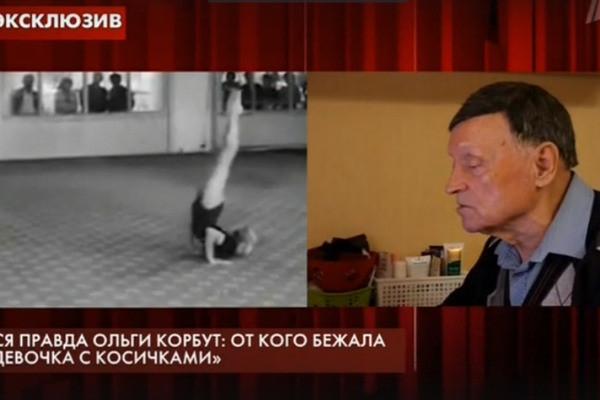 Ольга Корбут отважилась на разговор с изнасиловавшим ее тренером