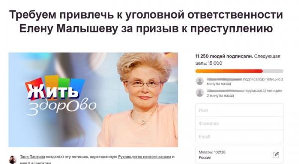 Елену Малышеву требуют привлечь к уголовной ответственности