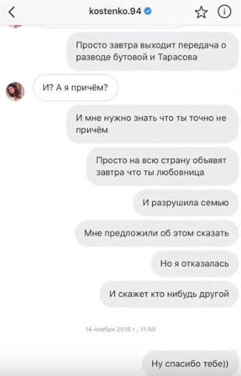 Звезда «Дома-2» Анастасия Лисова уличила во лжи жену Дмитрия Тарасова
