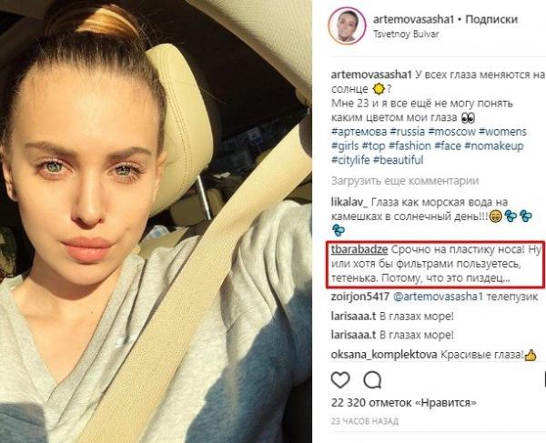 Огромный нос звезды Дом-2 Саши Артемовой жёстко высмеяли в Инстаграм