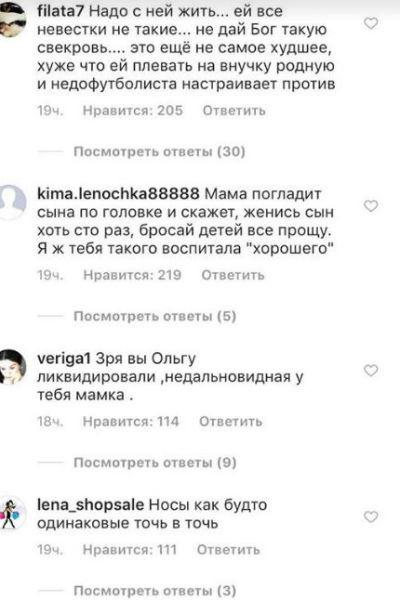 Поклонники Ольги Бузовой напали на маму Дмитрия Тарасова