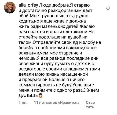Новый образ Аллы Пугачевой вызвал бурные обсуждения