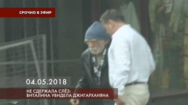 Цымбалюк-Романовская разрыдалась, увидев изможденного Джигарханяна