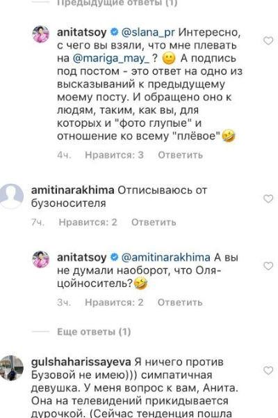 Анита Цой дала Ольге Бузовой странное прозвище