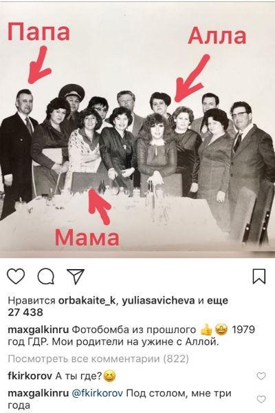 Максим Галкин познакомился с будущей женой в три года