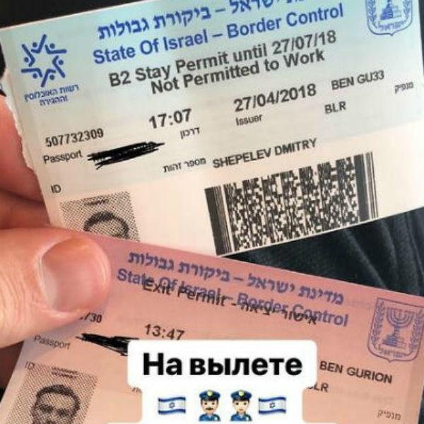 Дмитрия Шепелева задержали на границе в Израиле
