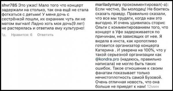 Ольгу Бузову больше не хотят видеть в Уфе