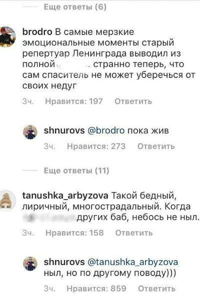 Сергей Шнуров признался в многочисленных изменах