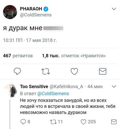 Алеся Кафельникова призналась в любви к скандальному рэперу