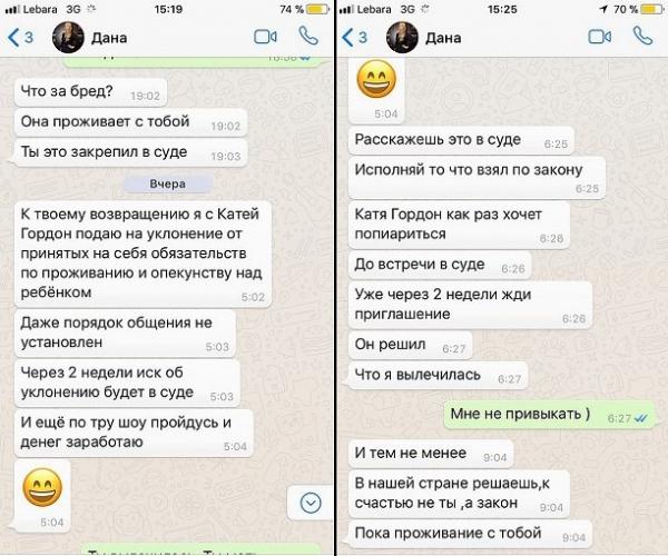 Дана Борисова выдвинула дикие обвинения против Максима Аксенова