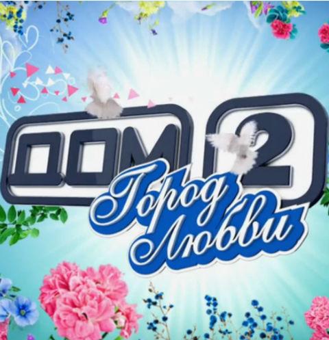 Московские власти собираются снести съемочную площадку «ДОМа-2»