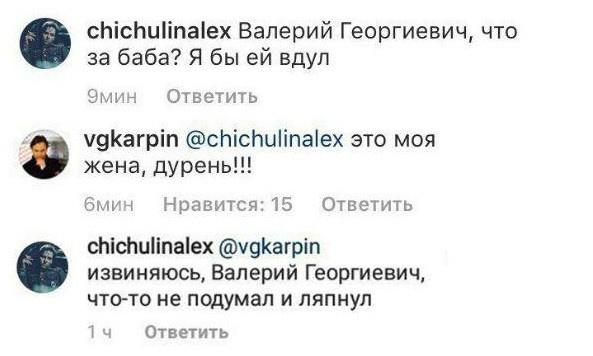 «Вдул так вдул»: футбольный тренер Валерий Карпин пошутил над беременной женой