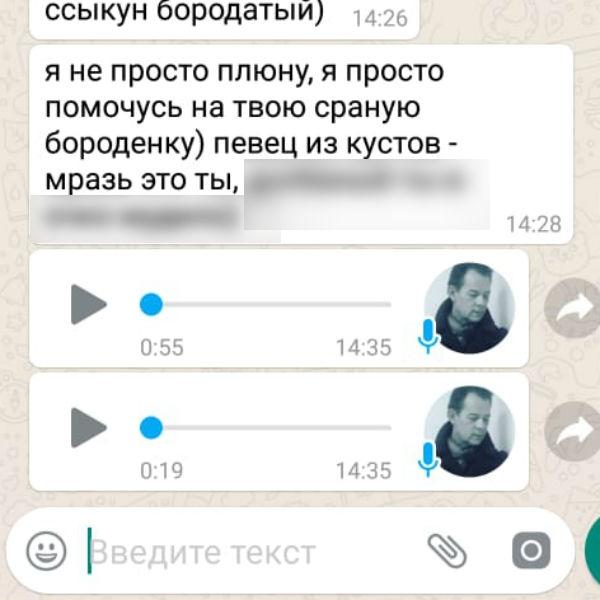 Вадим Казаченко: «Андрей Ковалев, я нахаркаю еще пару раз в харю твою»