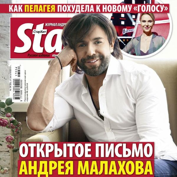 Андрей Малахов: «Я как сборная России по футболу. Злые выпады меня только тонизируют. Мы снова первые!»