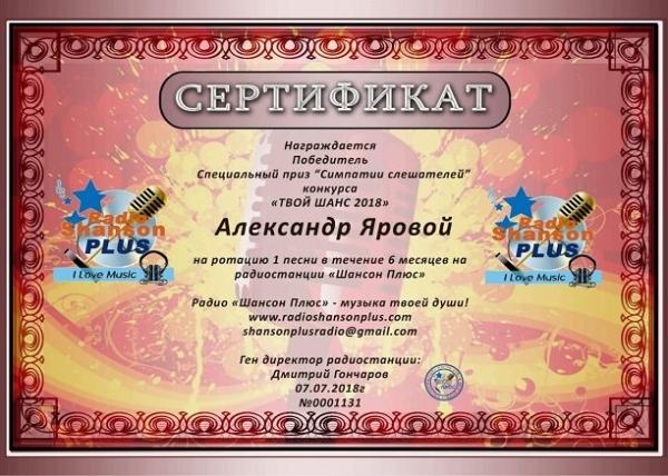 Певец Александр Яровой посвятил Ольге Бузовой свою победу