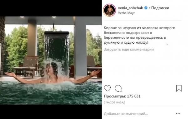 Ксения Собчак прервала беременность