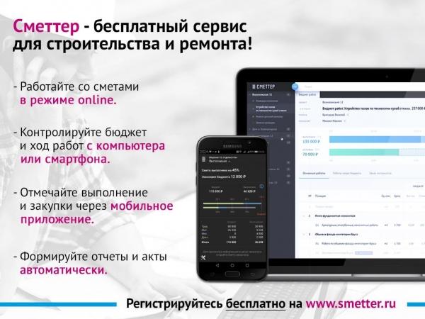 Сметтер— уникальный онлайн-сервис для строителей иремонтных компаний