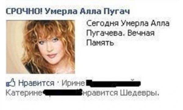 Кто и зачем объявил о дате смерти Аллы Пугачёвой?