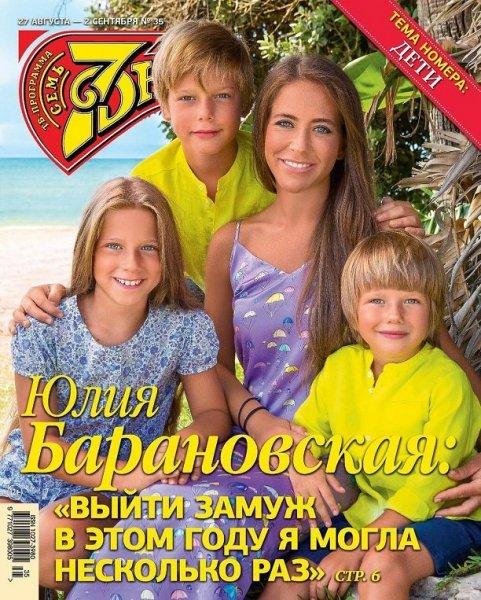 Юлия Барановская рассказала о предстоящем замужестве