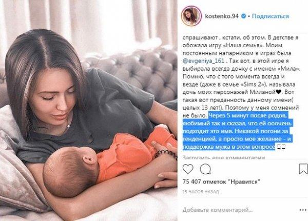 Анастасия Костенко врет, рассказывая об идеальных отношениях с Дмитрием Тарасовым