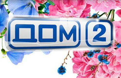 «ДОМ-2» переедет на новое место