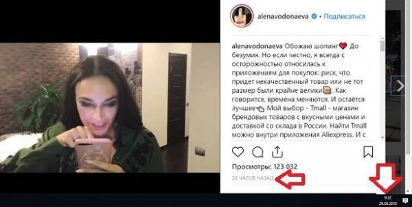 Алена Водонаева совсем потеряла совесть
