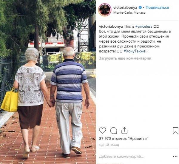 Виктория Боня осталась без своего миллионера