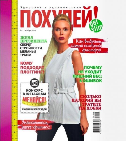 Алиса Лобанова украсила обложку журнала «Похудей!»